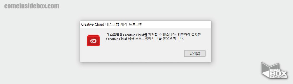 윈도우 Adobe Creative Cloud 삭제 불가 메시지