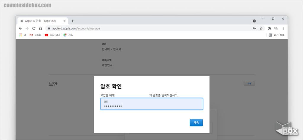앱암호_생성_시_애플_계정_비밀번호_한번더_로그인_진행