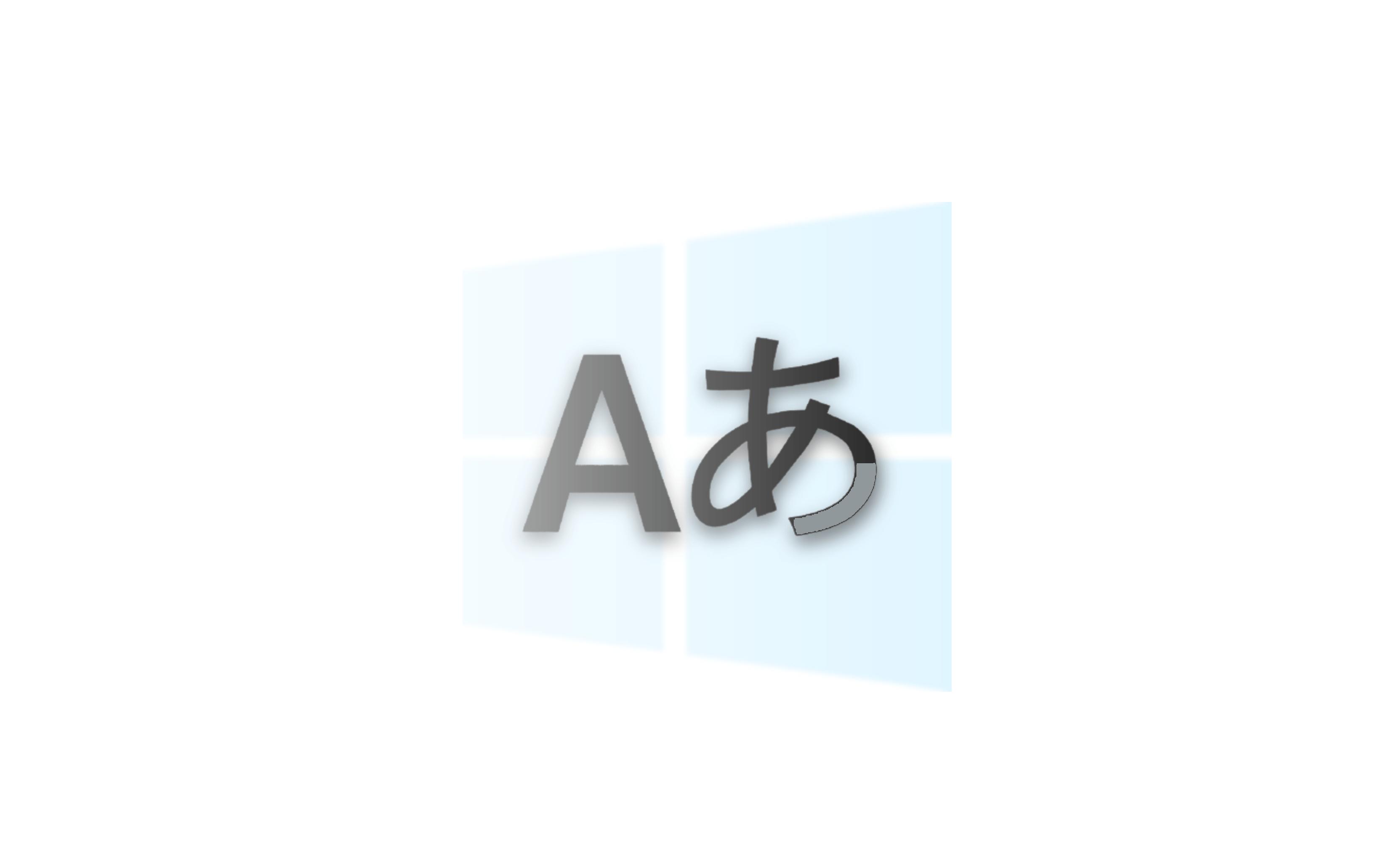 윈도우 로고와 일본어 입력기