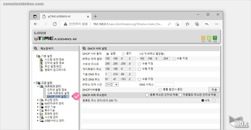 아이피_타임_공유기_DHCP_서버_설정_메뉴_이동