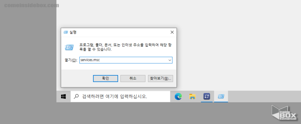 Windows_실행창으로_서비스_패널_활성화