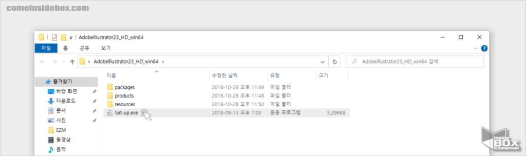 Adobe_CC_일러스트레이터_파일_중_Setup_파일로_설치_진행