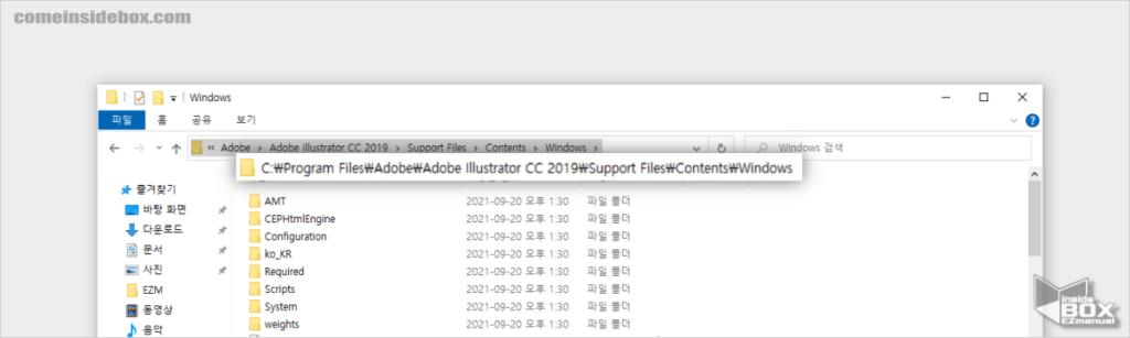윈도우_Adobe_Illustrator_CC_설치_경로로_이동