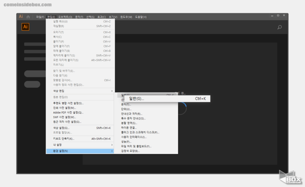 Adobe_Illustrator_CC_편집_환경_설정의_일반_메뉴_이동