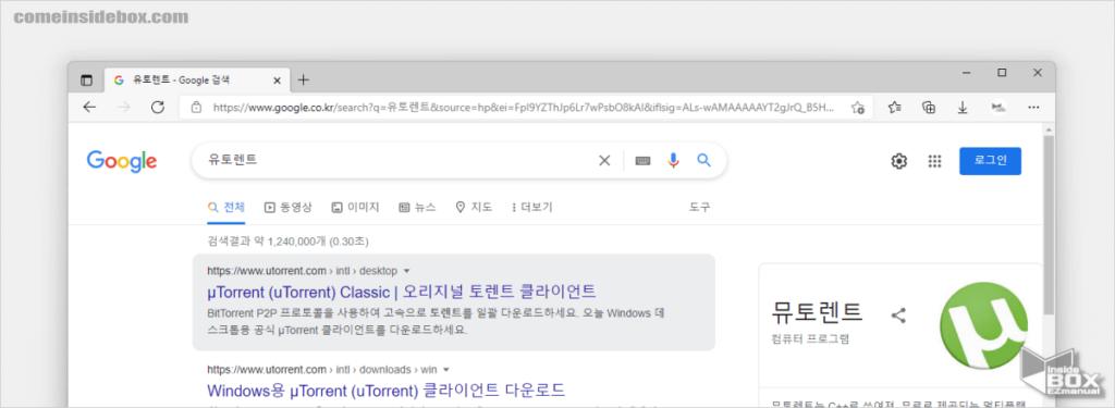 uTorrent_사이트_접속