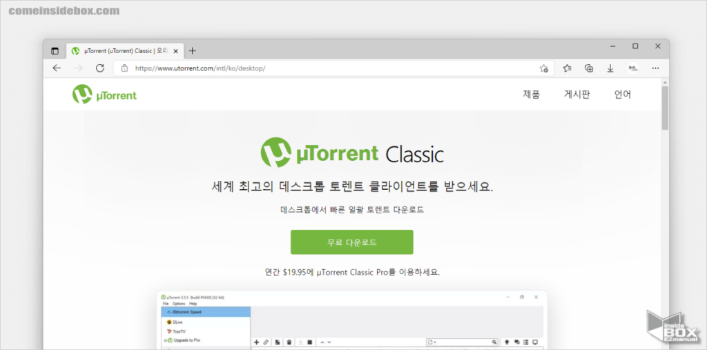 uTorrent_사이트_메인_화면