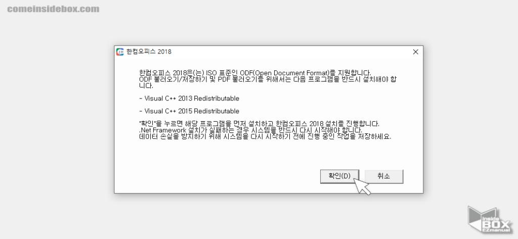 한컴오피스_설치전_Visual_C_프로그램_설치_진행