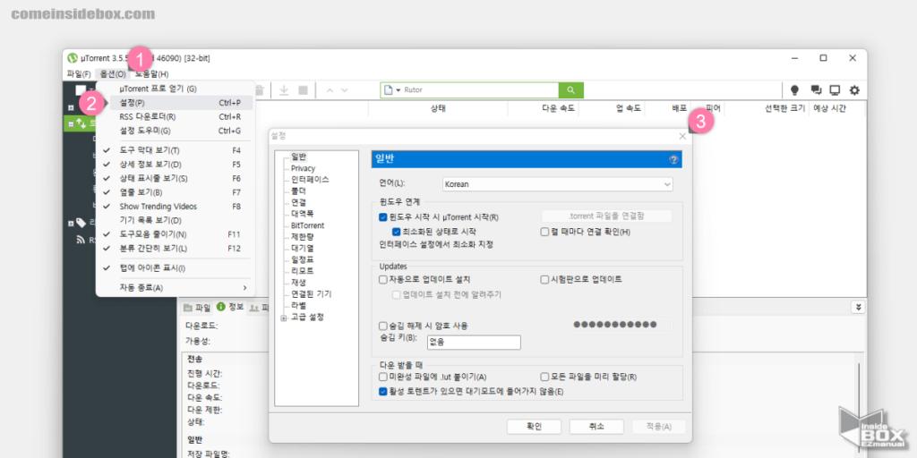 uTorrent_클라이언트_옵션_설정_패널에서_다양한_설정이_가능_함