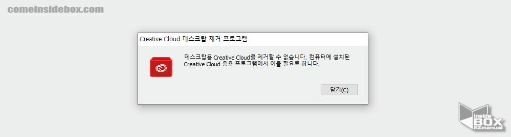 Windows_Adobe_Creative_Cloud_삭제_불가_메시지
