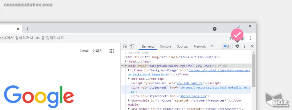 크롬_개발자_도구_Settings_버튼_클릭
