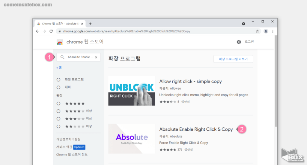 크롬_웹스토어_Absolute_Enable_Right_Click_Copy_검색_후_설치