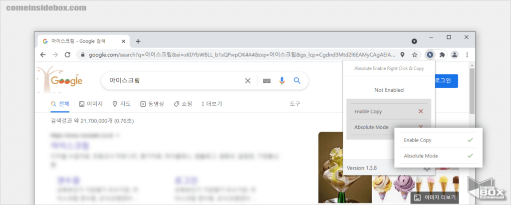 Absolute_Enable_Right_Click_Copy_활성화