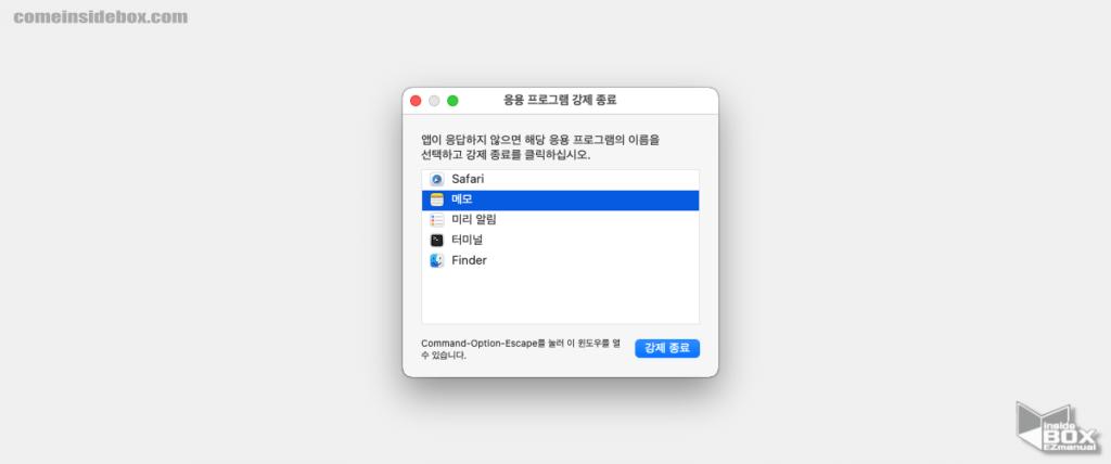 Mac_응용프로그램_강제_종료_패널로_종료