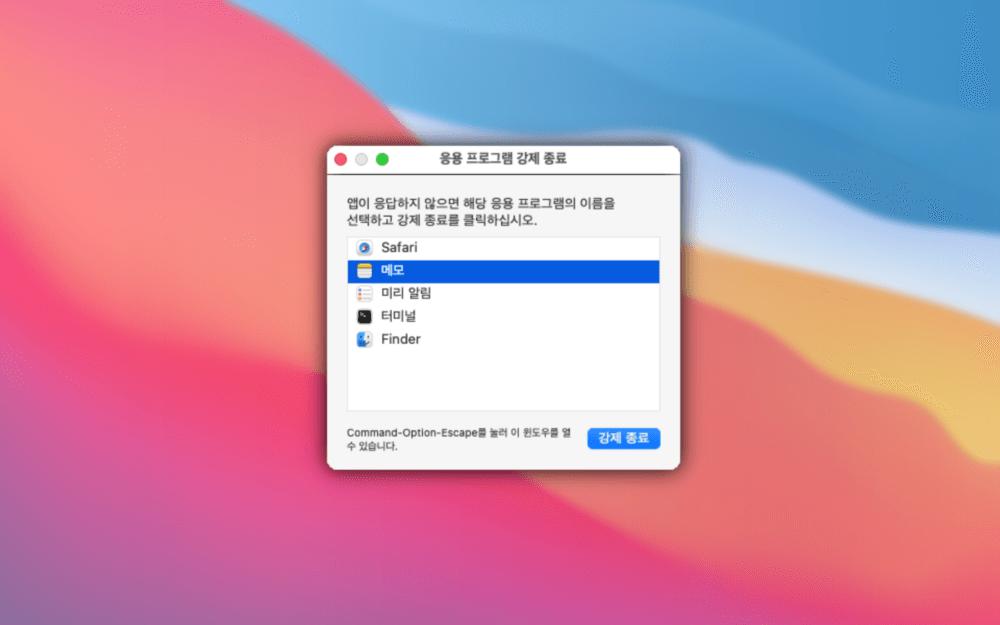 Mac 응용 프로그램 강제 종료
