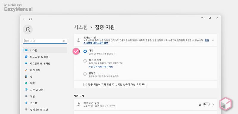 윈도우_집중_지원_해제