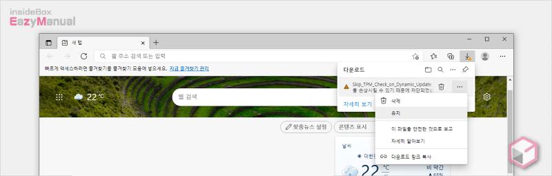 엣지브라우저_skip_TPM_Check_on_Dynamic_Update_파일_다운로드시_차단