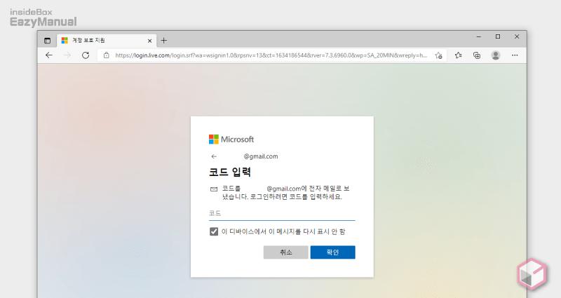 메일_인증_코드_입력