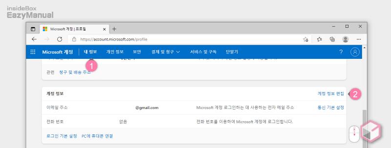 마이크로소프트_사이트_계정_정보_편집_메뉴