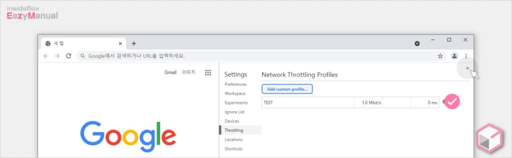 Network_throttling_프로필_추가_완료_상태