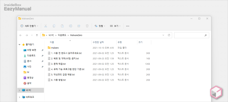 MZK_파일_구성