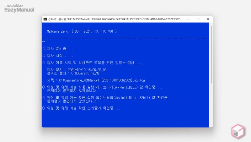 MZK_검새_진행