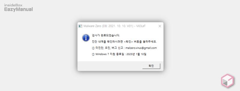 검사_완료_안내