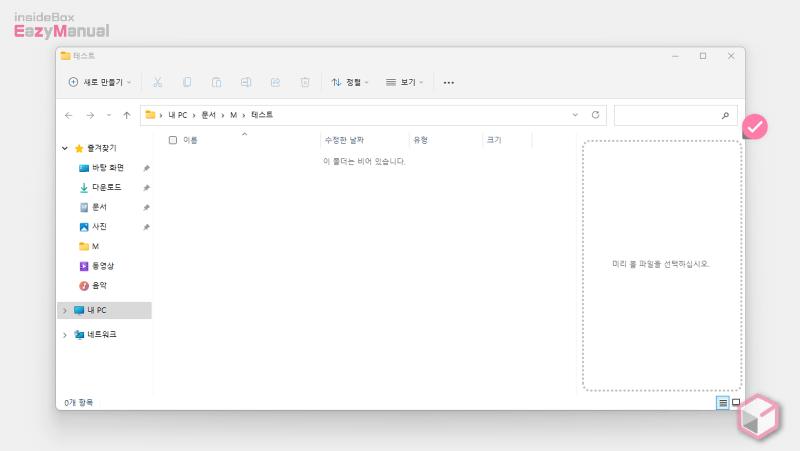 Windows11_미리보기_활성화_상태