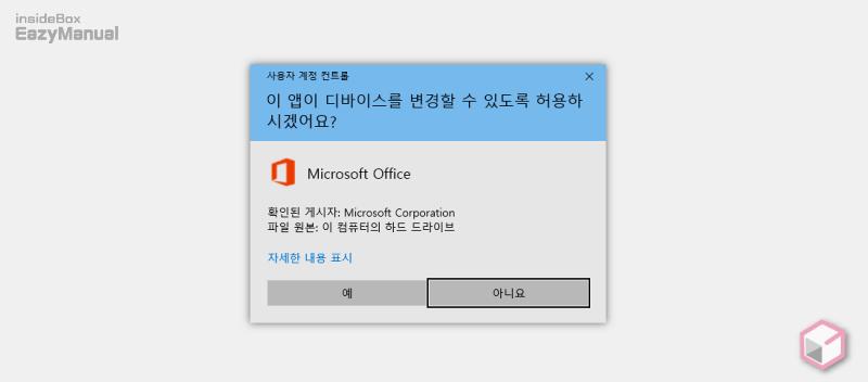사용자_계정_컨트롤_패널
