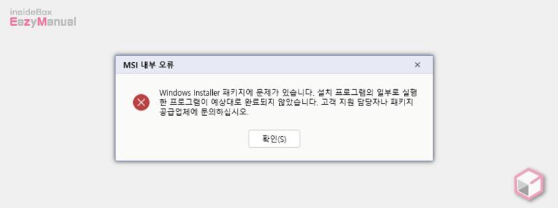 한컴오피스_MSI_내부_오류_Windows_Installer_패키지에_문제가_있습니다