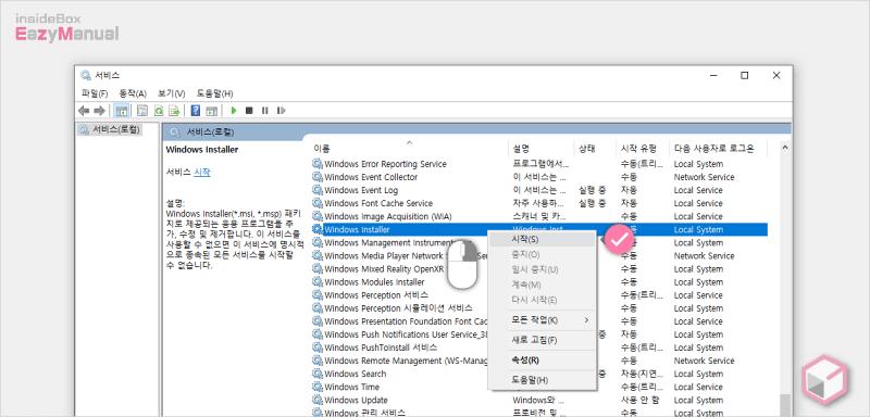 서비스_패널에서_Windows_Installer를_찾아_서비스_시작