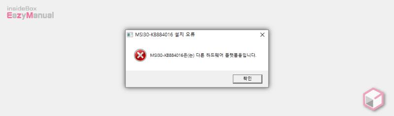 MSI130-KB884016은(는)_다른_하드웨어_플랫폼용_입니다._오류