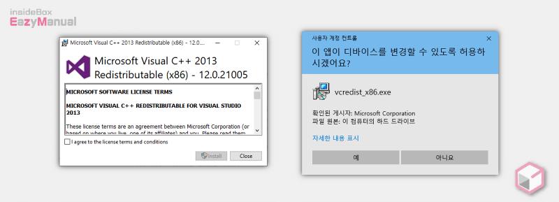 Visual_C_Redistributable_파일_설치_및_사용자_계정_컨트롤러_패널