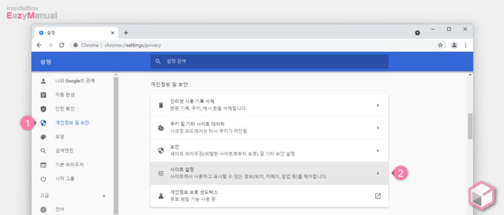 크롬_개인_정보및_보안_사이트_설정메뉴