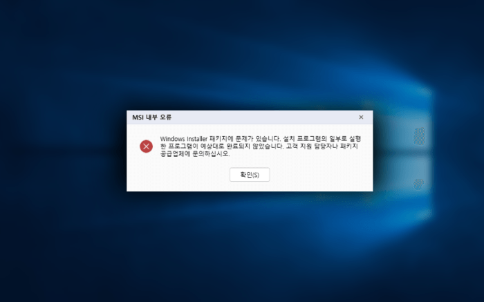 windows 배경 화면과 windows installer 패키지 오류